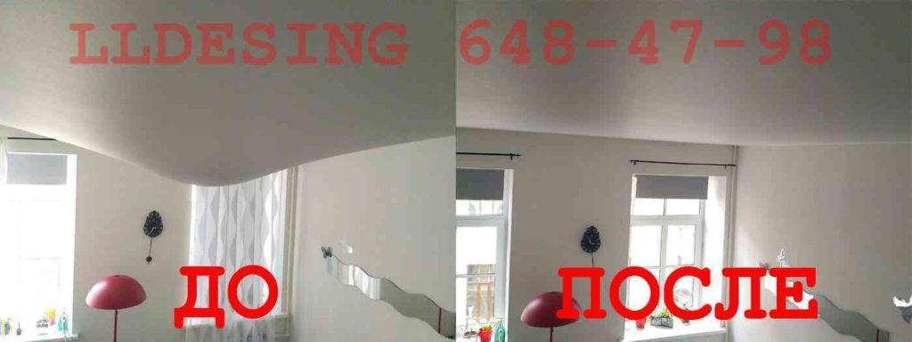 Восстановление натяжного потолка после протечки