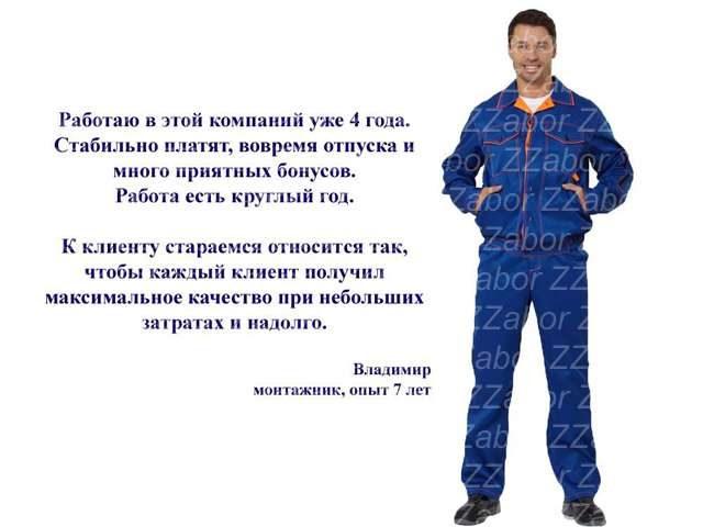 """Владимир, наш монтажник натяжных потолков - """"О компании"""""""