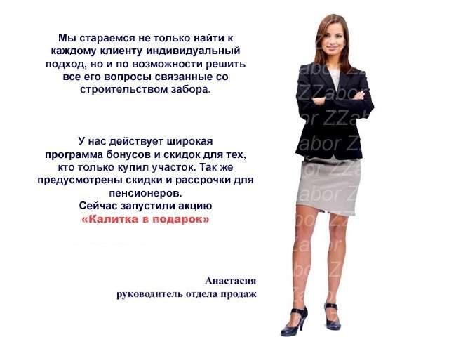 """Анастасия, руководитель отдела - """"О компании"""""""